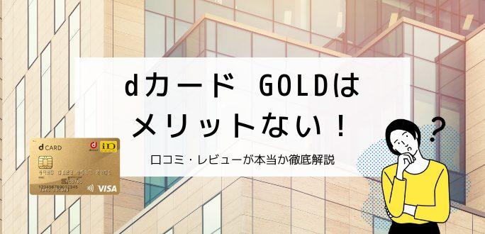 dカード GOLDはメリットない!