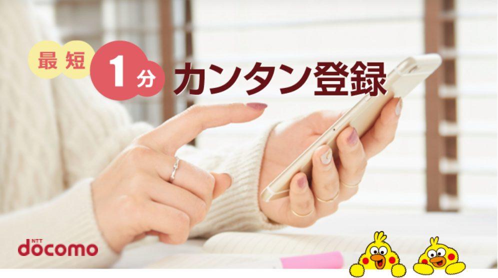 オンライン発行dポイントカード番号