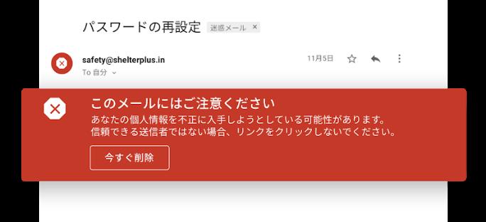 Gmail 警告