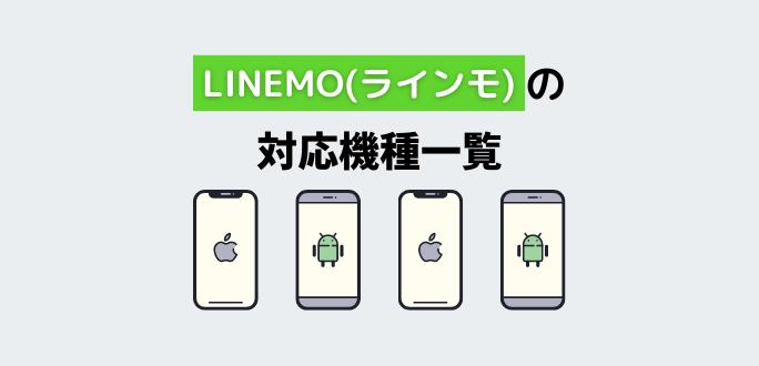 LINEMO(ラインモ)の対象機種一覧