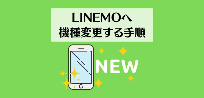 LINEMOへ機種変更する手順