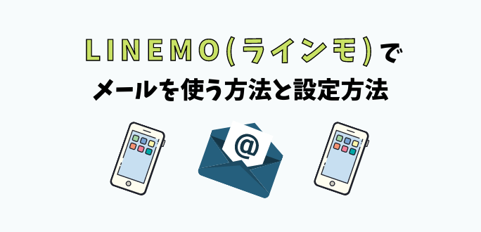LINEMO(ラインモ)でメールを使う方法|登録から設定手順まで解説