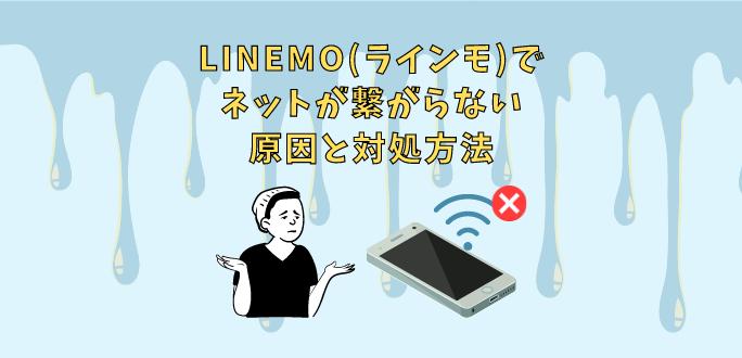 LINEMO(ラインモ)でネットが繋がらない原因と対処方法5つ|APN設定とは