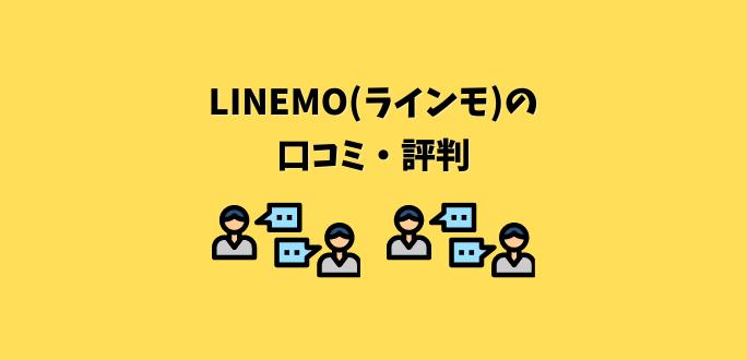 LINEMOの口コミ・評判まとめ