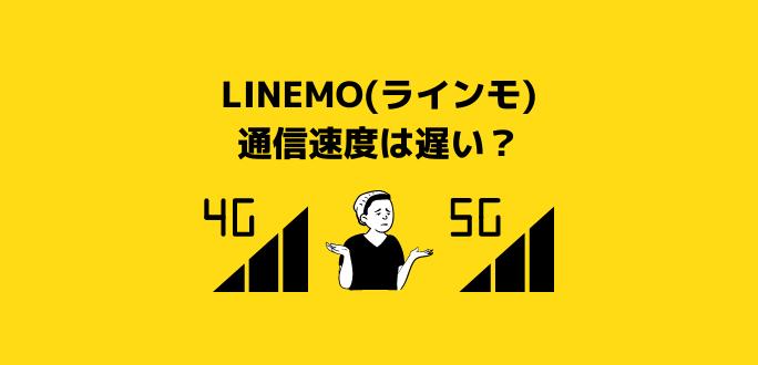 LINEMO(ラインモ)は速度が遅い?混雑時の速度制限もあるのか調査