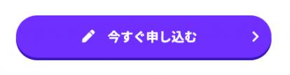 LINEMO(ラインモ)の申し込みボタン