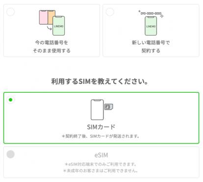 LINEMO(ラインモ)の契約種別選択画面