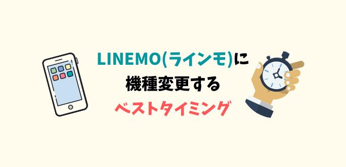 LINEMO(ラインモ)に機種変更ベストタイミング 違約金まとめ