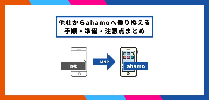 他社からahamo(アハモ)へ乗り換える手順|違約金と注意点まとめ