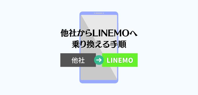 他社からLINEMOへ乗り換える手順|違約金と注意点まとめ