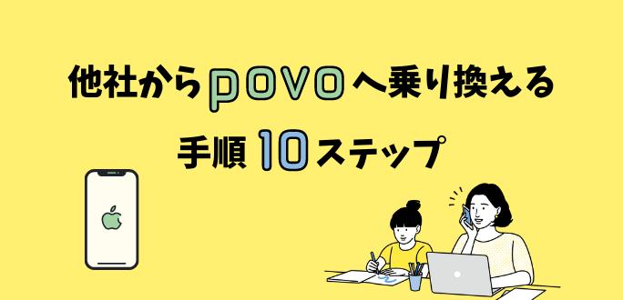 他社からpovoへ乗り換える手順10ステップ|違約金と注意点まとめ