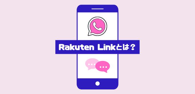 Rakuten Linkとは?条件や対象機種・評判まとめ iPhoneとAndroidの使い方