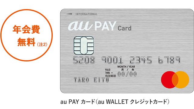 au PAYカードお支払い割