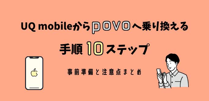 UQ mobileからpovoへ乗り換える手順10ステップ|事前準備と注意点まとめ