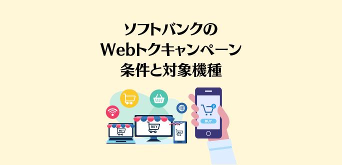 Webトクキャンペーンで2万円得する条件と対象機種まとめ