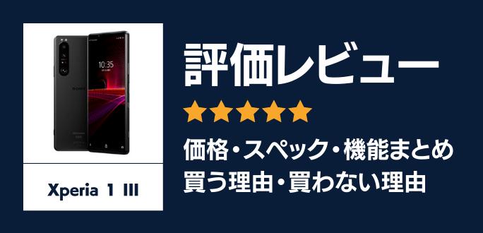Xperia 1 IIIの評価レビュー|買う理由・買わない理由