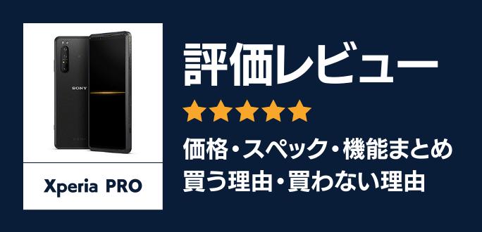 Xperia PROの評価レビュー|買う理由・買わない理由