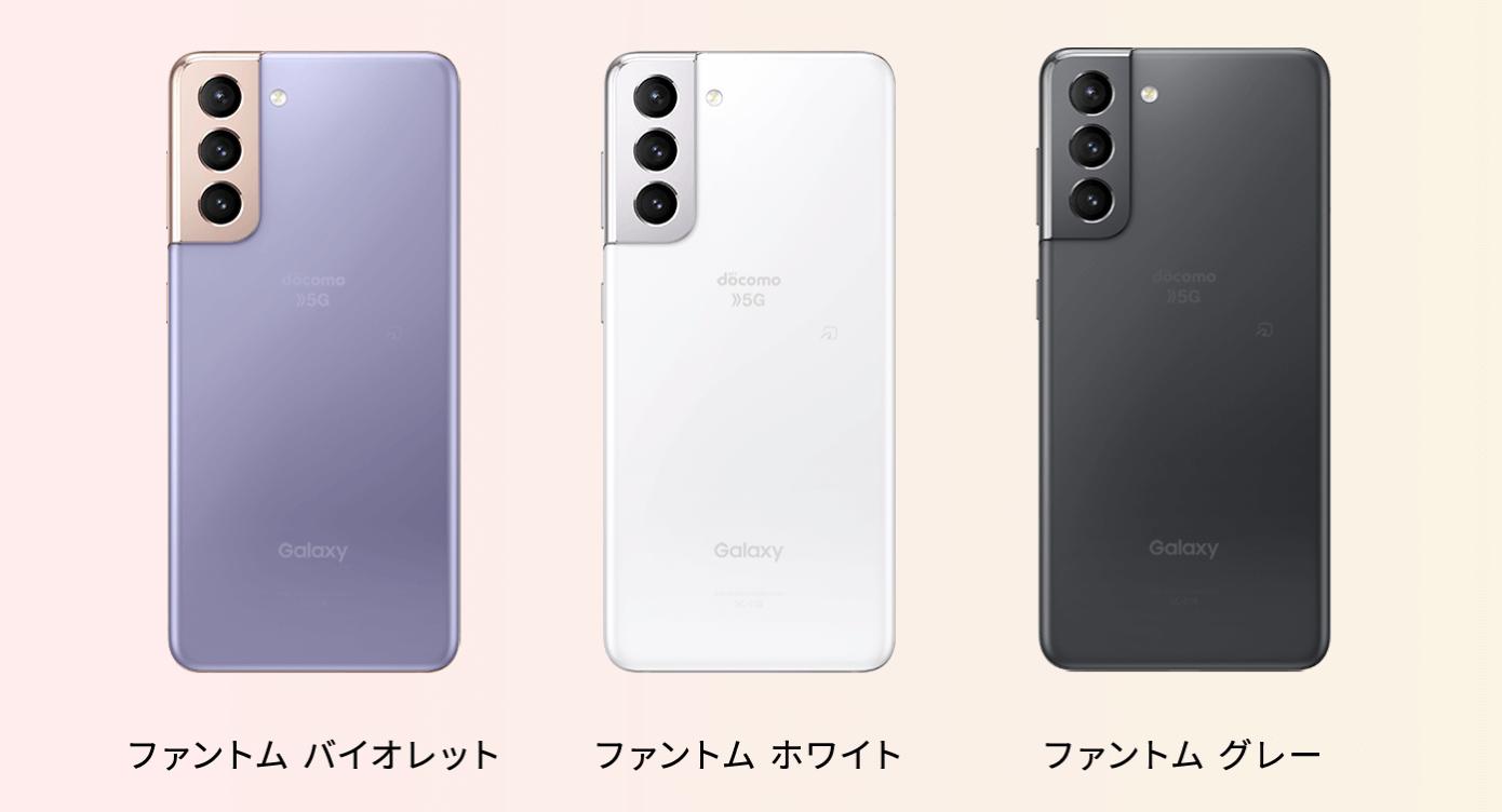 Galaxy S21 5Gのカラーバリエーション