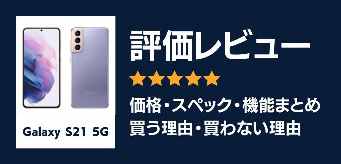 Galaxy S21 5Gの評価レビュー|買う理由・買わない理由