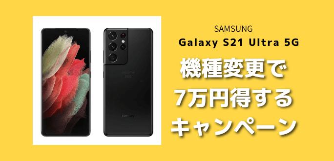 ドコモのGalaxy S21 Ultra 5Gへ機種変更を10万円お得にするキャンペーン