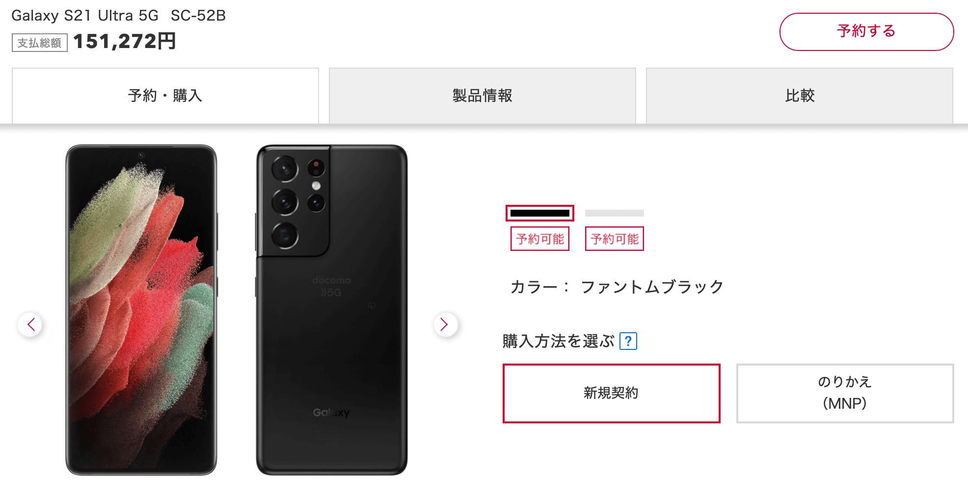 Galaxy S21 Ultra 5Gの価格