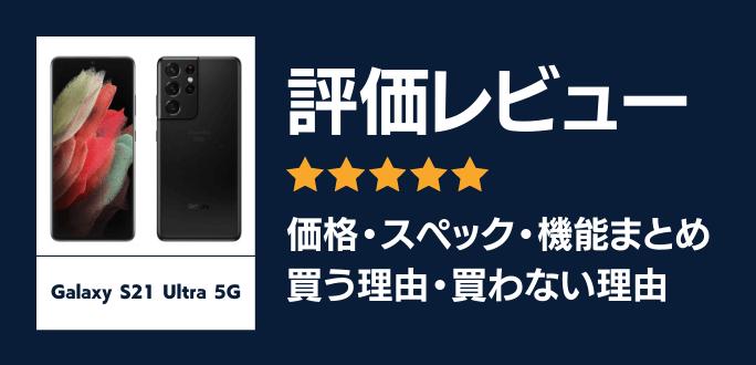 Galaxy S21 Ultra 5Gの評価レビュー