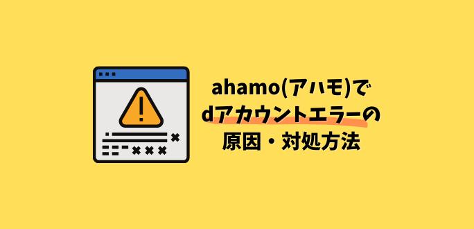 ahamoのdアカウントエラーの原因と対処方法