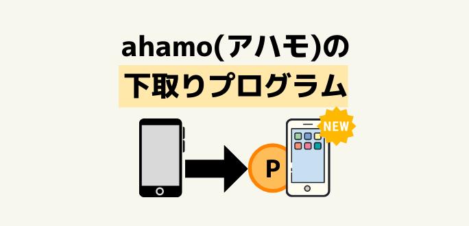 ahamo(アハモ)の下取りプログラムの条件|対応機種と価格一覧
