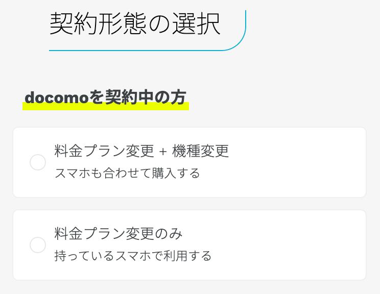 ahamo(アハモ)の契約形態選択