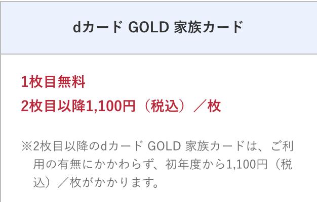dカード GOLDの家族カード2枚目は有料