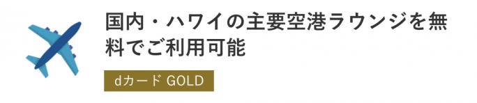 dカード GOLDは国内・ハワイのラウンジ無料