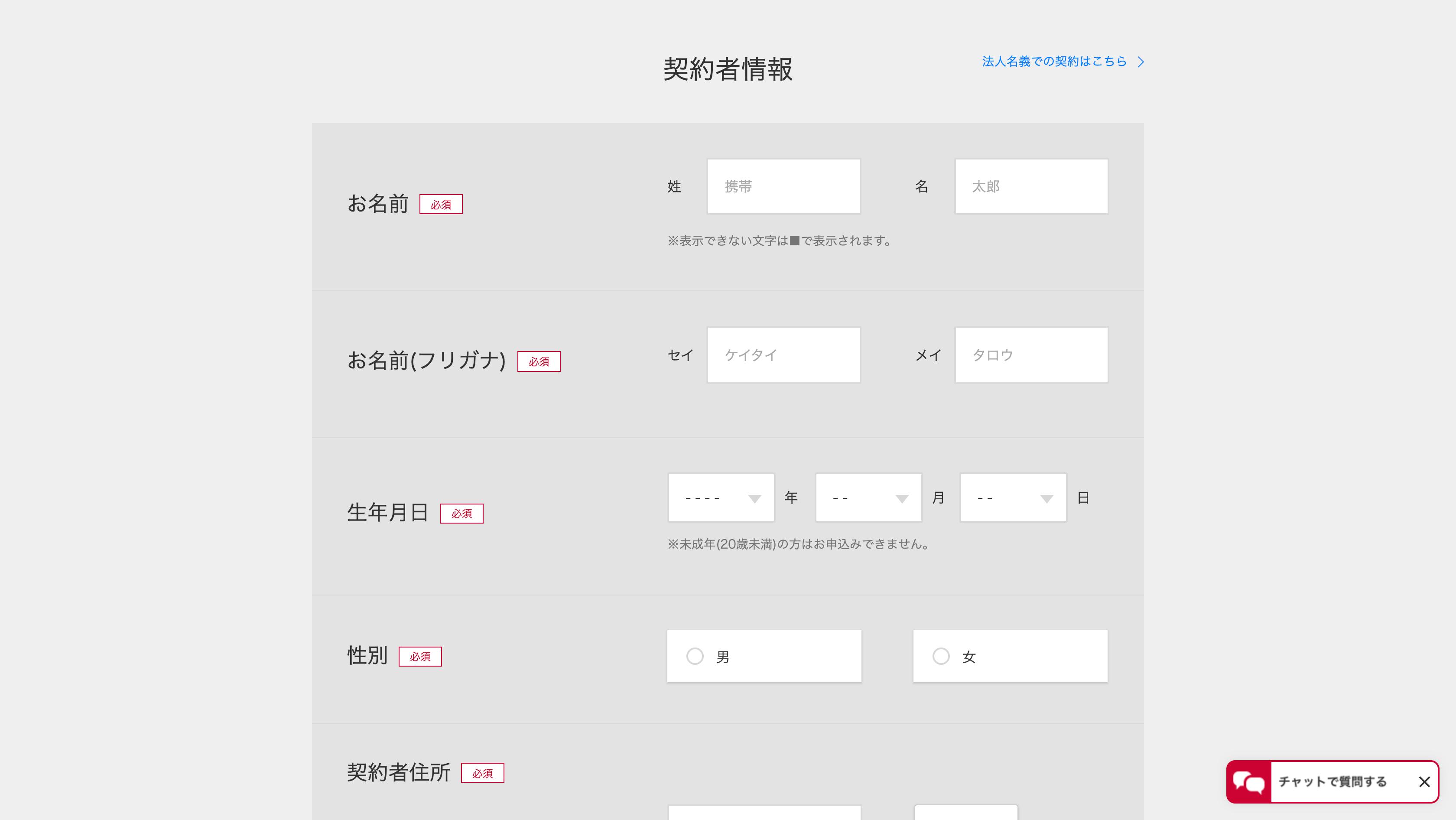 ドコモオンラインショップの購入手順