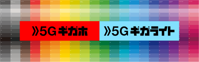 ドコモ 5G向け料金プラン