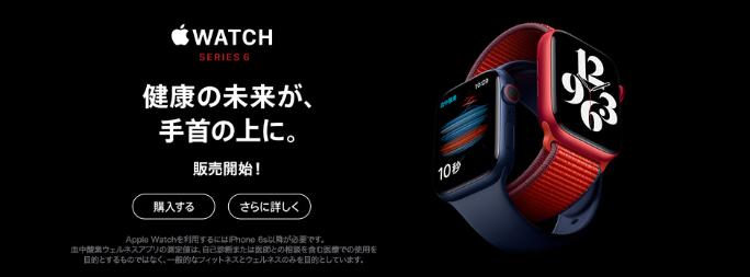 Apple Watch | NTTドコモ