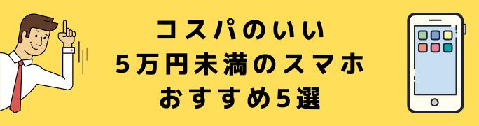コスパのいい5万円未満のスマホおすすめ5選