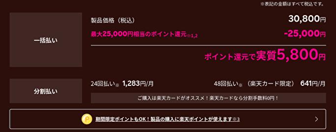 OPPO A73価格