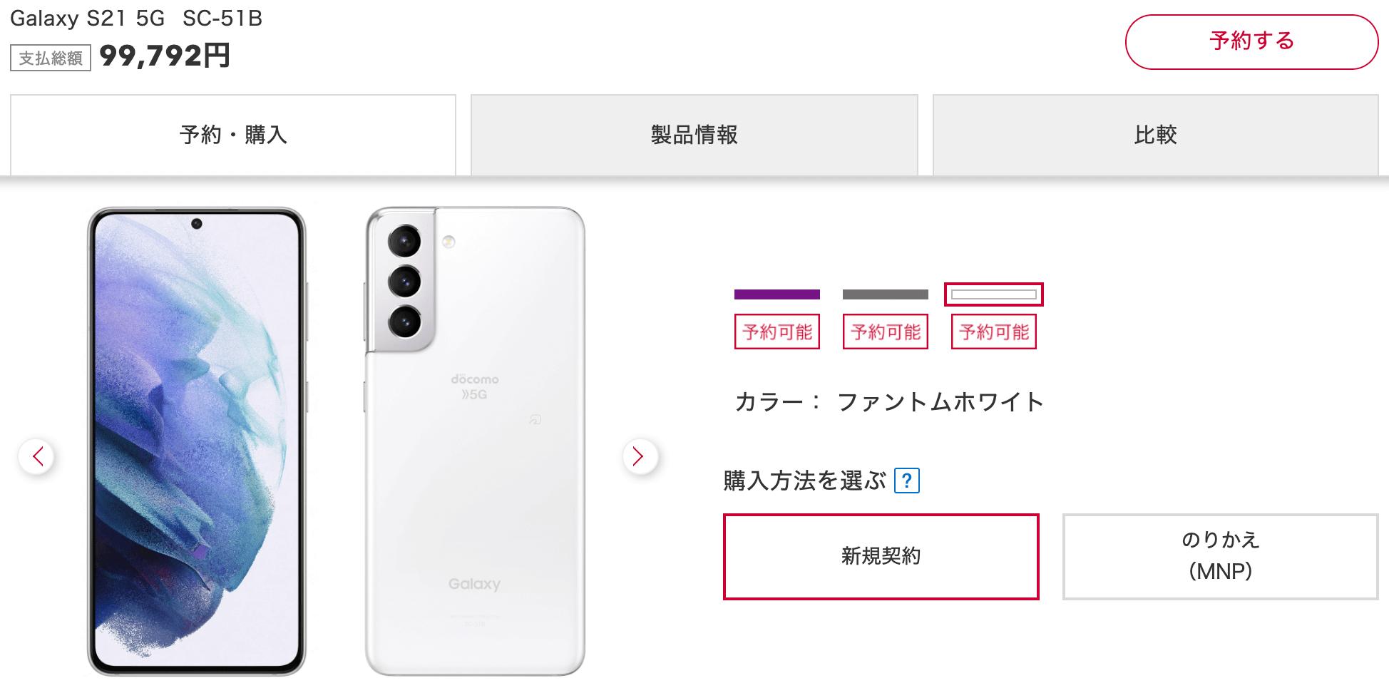 Galaxy S21 5Gの価格