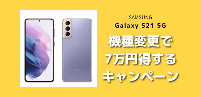 ドコモのGalaxy S21 5Gへ機種変更を7万円お得にするキャンペーン