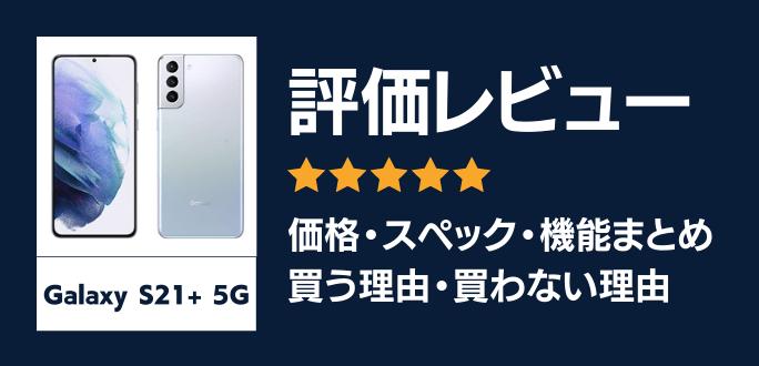 Galaxy S21+ 5Gの評価レビュー|買う理由・買わない理由