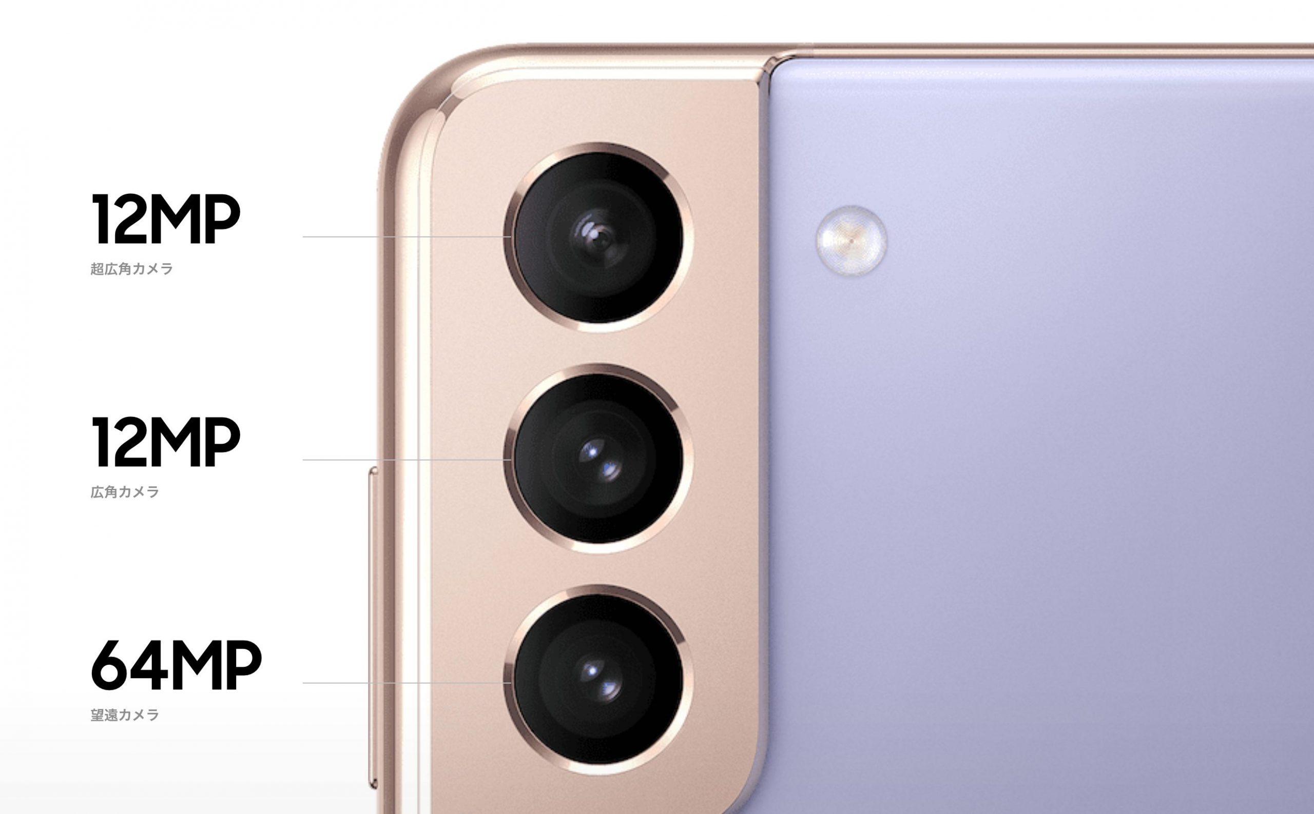 Galaxy S21+ 5Gのカメラ