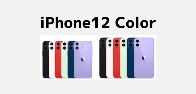 iPhone12のカラー10色まとめ