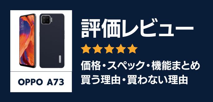 OPPO A73の評価レビュー|買う理由・買わない理由