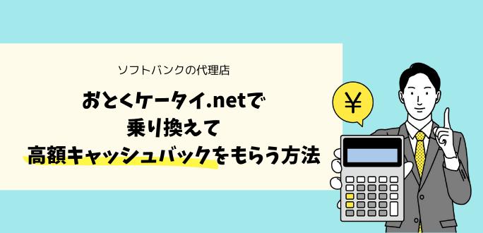 おとくケータイ.netで乗り換えて高額キャッシュバックをもらう方法