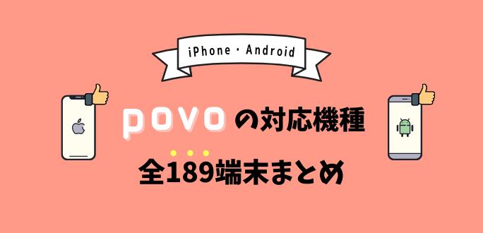 povoの対応機種・全189端末まとめ|SIMフリー含むiPhone・Android一覧