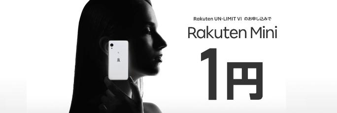 Rakuten Mini本体価格1円キャンペーン