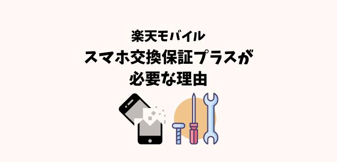 楽天モバイルのスマホ交換保証プラスが必要な理由