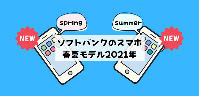 2021年ソフトバンクの春夏モデル一覧|発売日・予約開始はいつ?