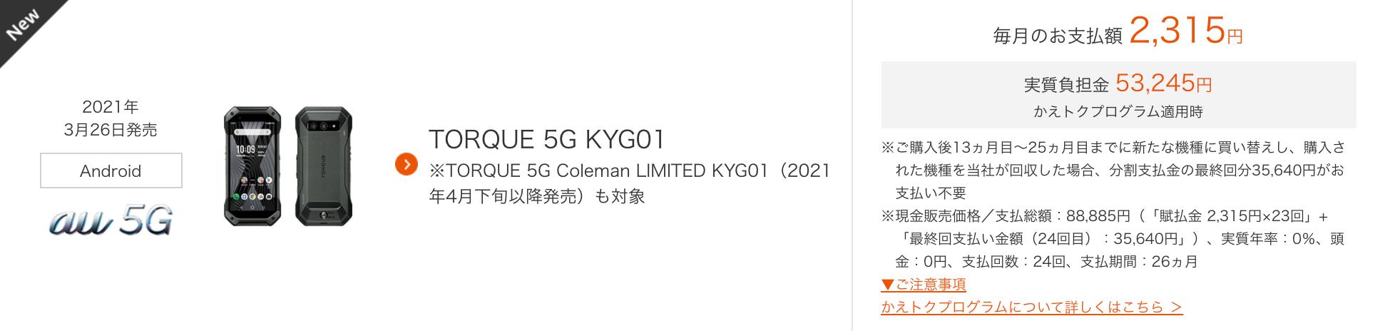 TORQUE 5Gの価格