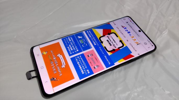 Galaxy S21 Ultra 5G 実機①