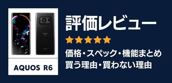 AQUOS R6の評価レビュー